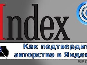 Подтверждаем авторство в Яндекс через WordPress