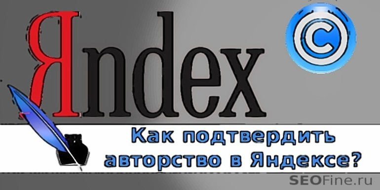 Как подтвердить авторство текста в Яндекс?