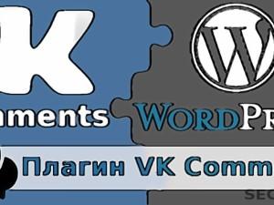 Как пользоваться плагином VK Comments?