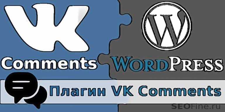 Wordpress плагин для подключения комментариев Вконтакте