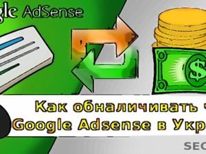 Как я обналичивал свой первый чек Google Adsense
