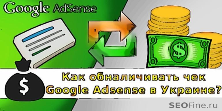 Как обналичивать чек Google Adsense в Украине?