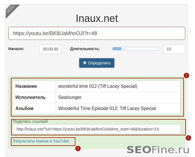 Результат поиска на http://inaux.net/