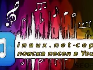 Сервис inaux.net — легкий способ узнать название песни в YouTube